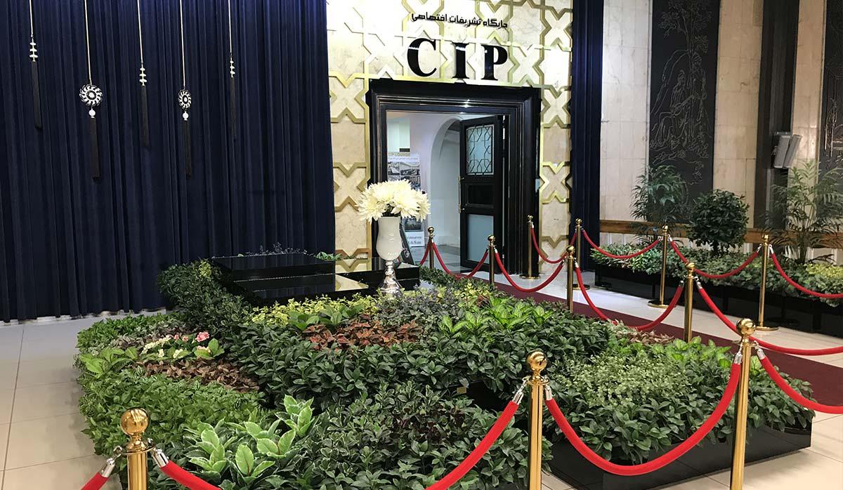 CIP فرودگاه مهرآباد